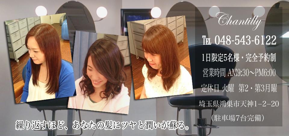 埼玉県鴻巣市・行田市・熊谷市の髪質改善美容室シャンティーのブログ