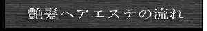 chan_nagare
