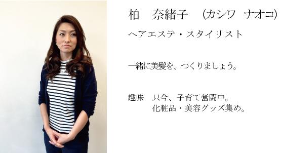 kashiwa201801