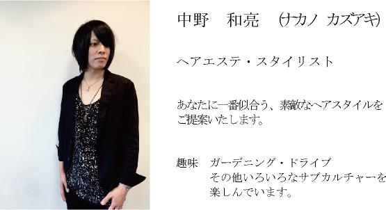 nakano201801