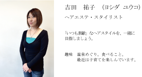 yoshida201801